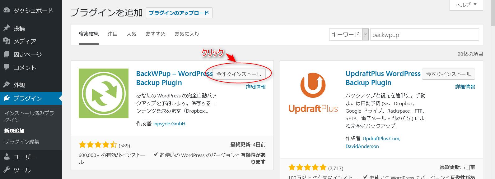 WordPressのプラグインのインストール