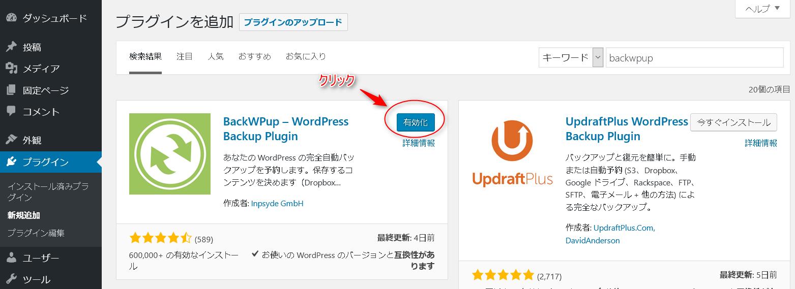 WordPressのプラグインの有効化