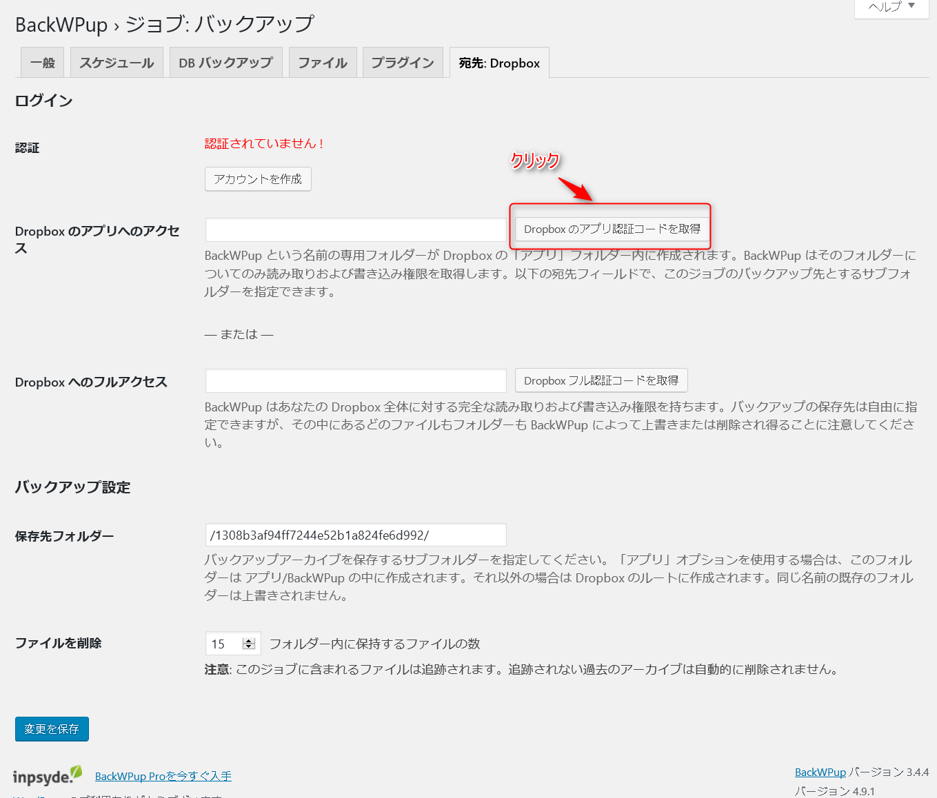 Dropboxのアプリ認証コードを取得