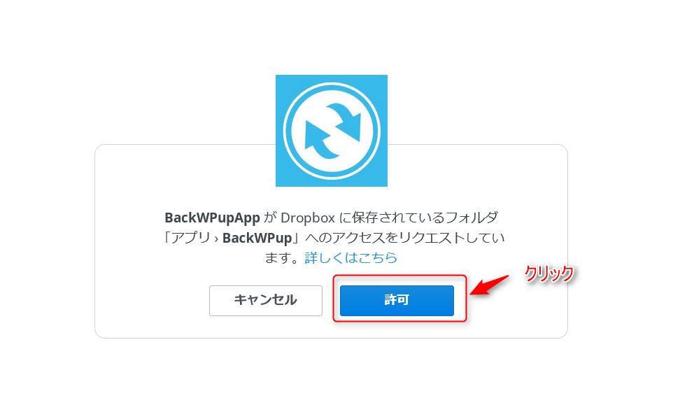 Dropboxの許可画面