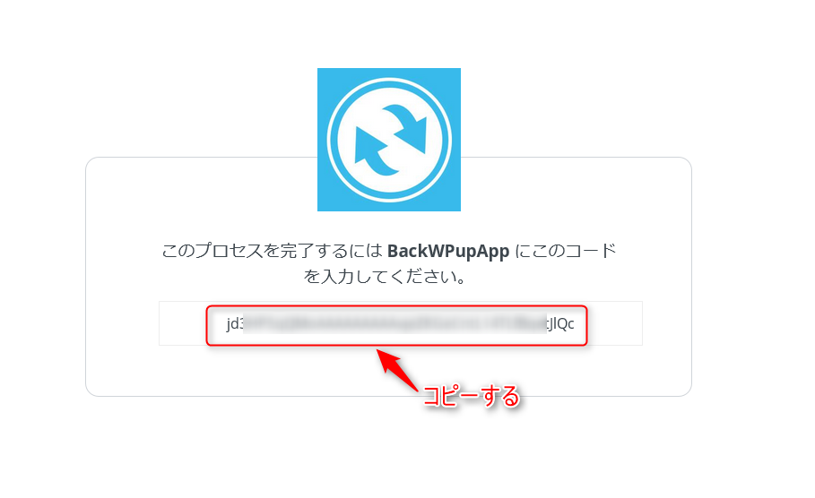 Dropboxのアプリ認証コード発行画面