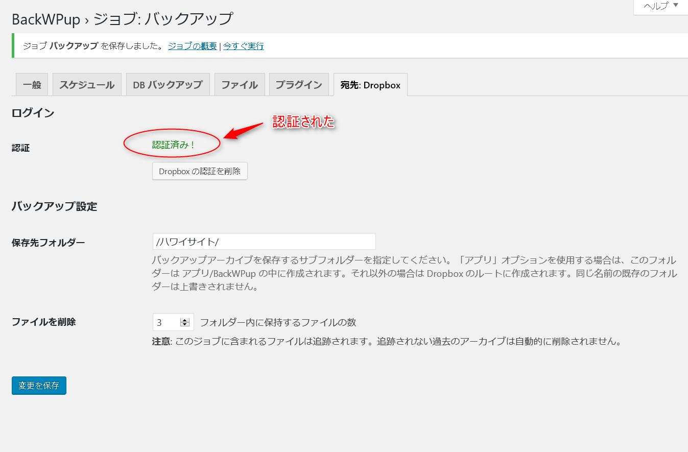 DropboxでBackWpupが認証された画面