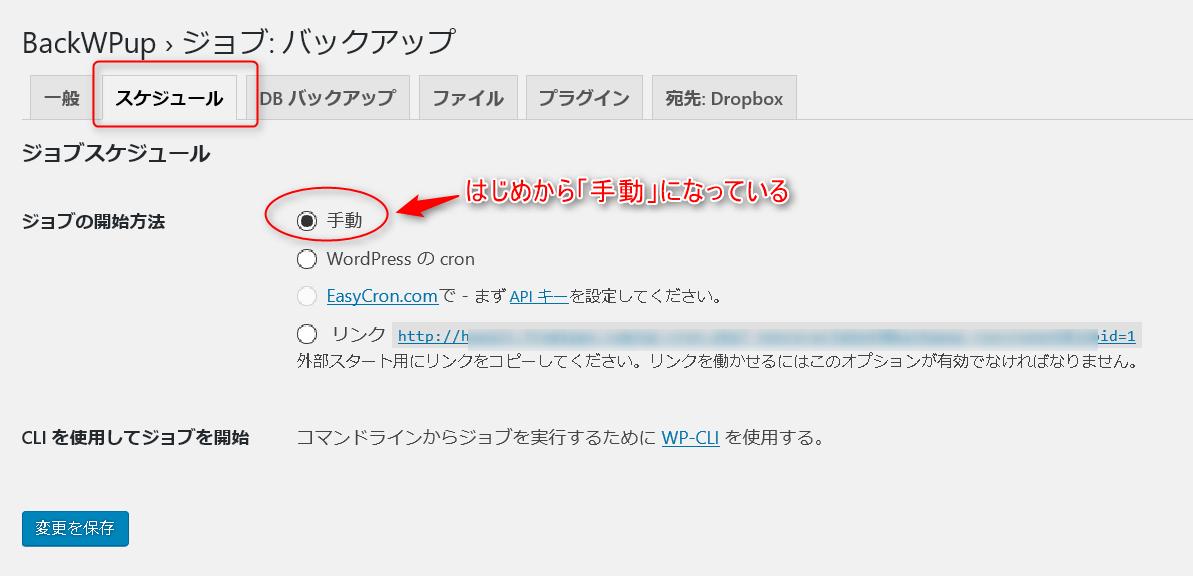 BackWPupのスケジュールは手動で設定されている