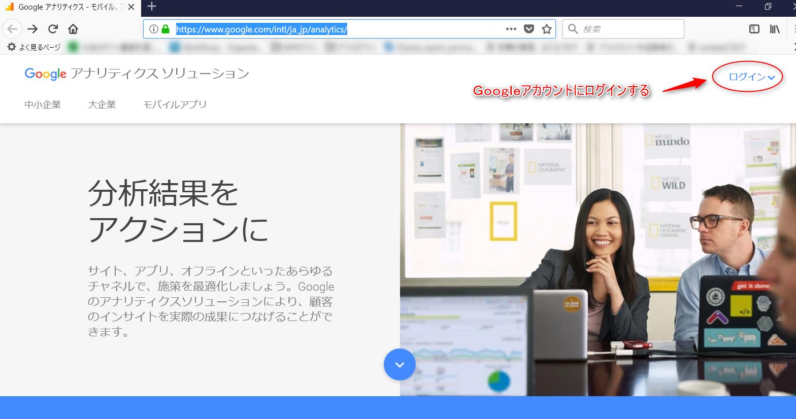 google analytics ログイン画面
