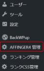 AFFINGER4管理メニュー