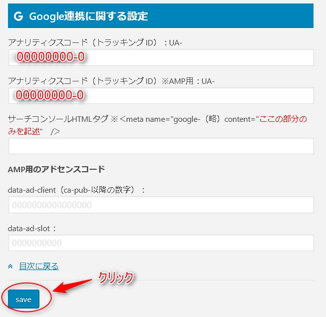 Google連携に関する設定
