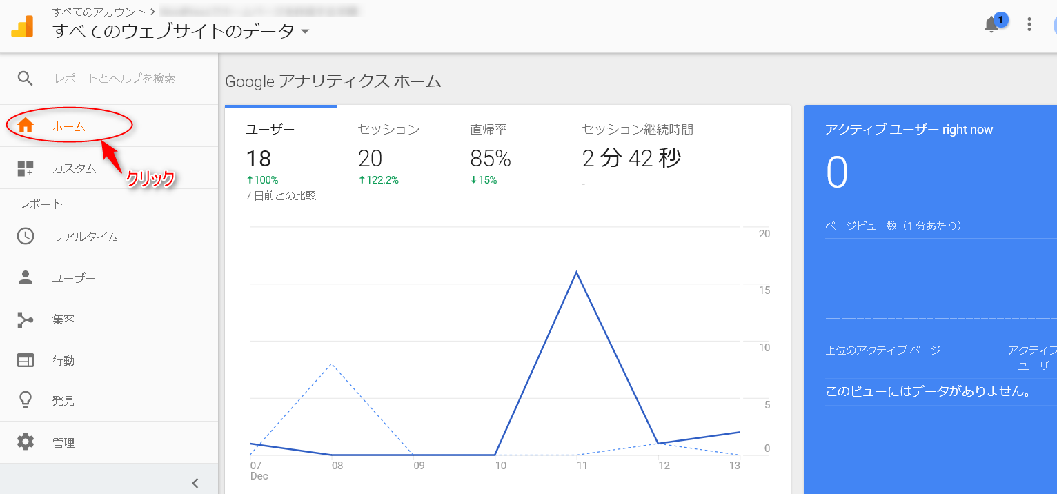 Google Analytics ホーム画面