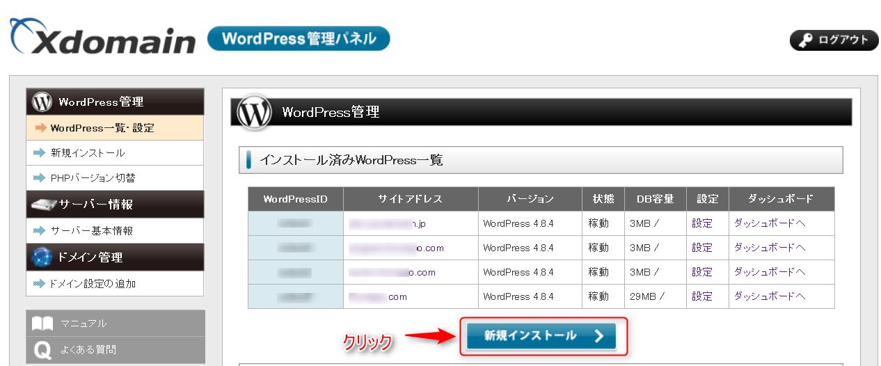 WordPressの新規インストールボタン