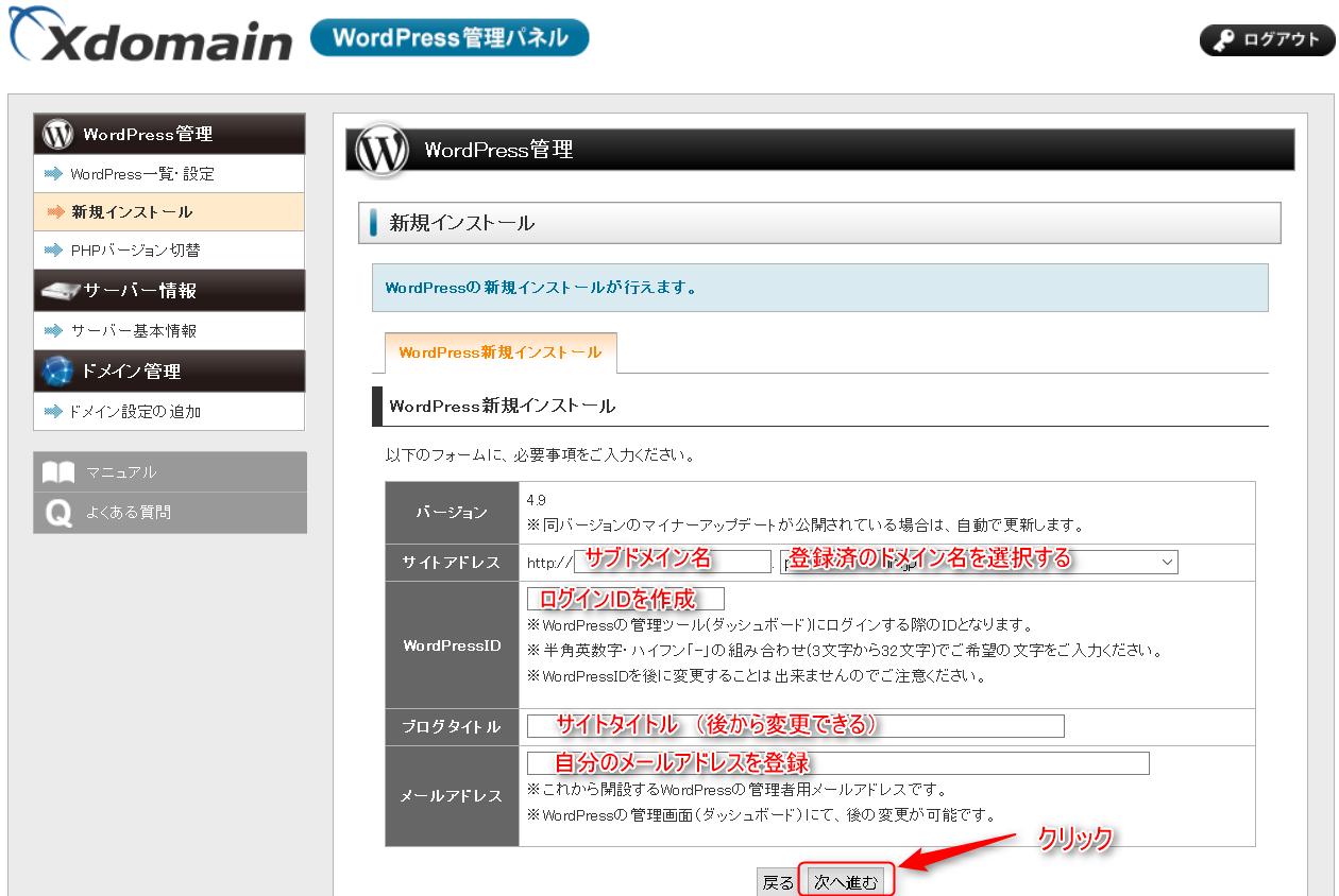 WordPressインストール時の設定項目