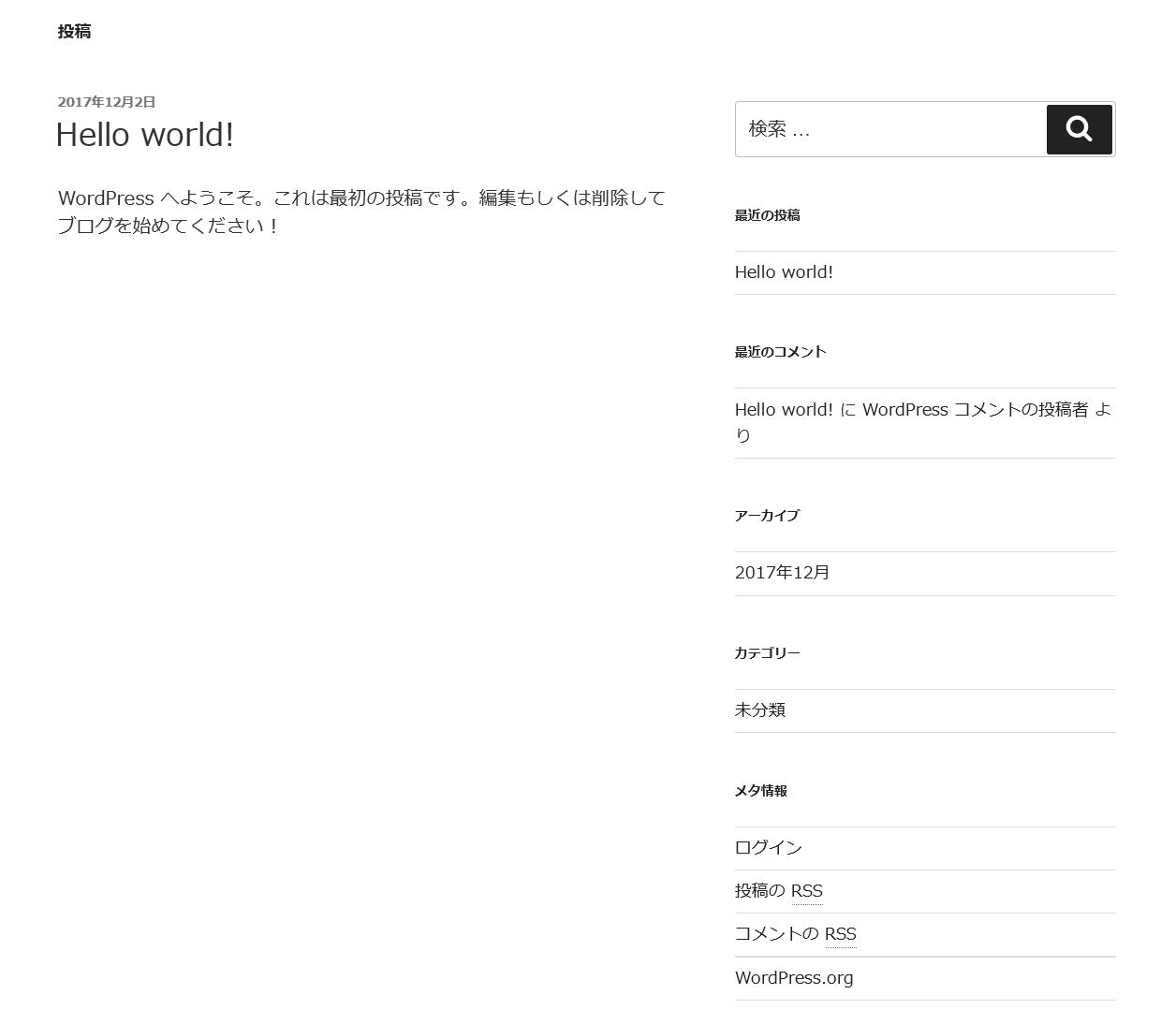 サイト公開時の初期項目