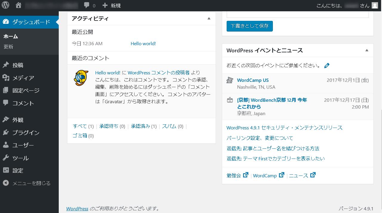 WordPressダッシュボード画面2