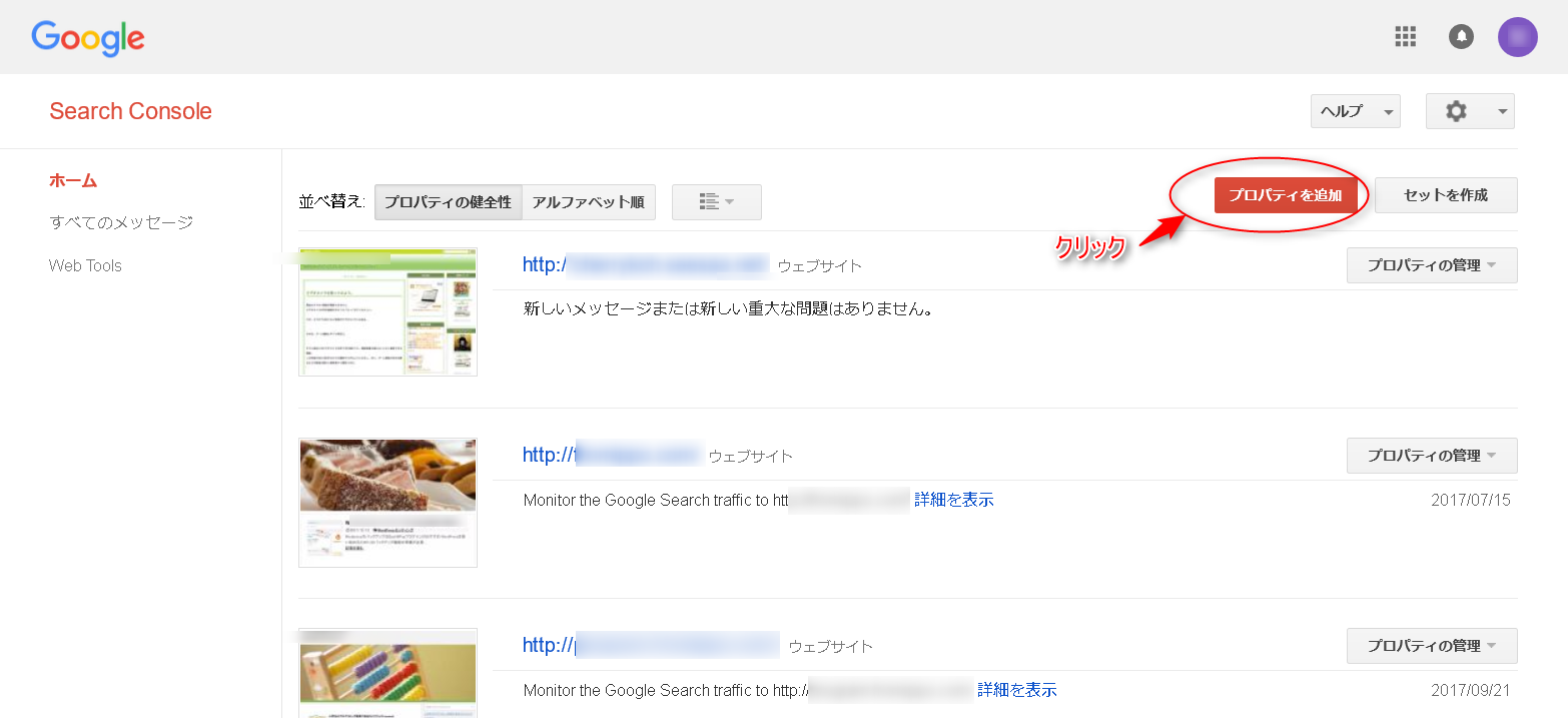 search console トップページ