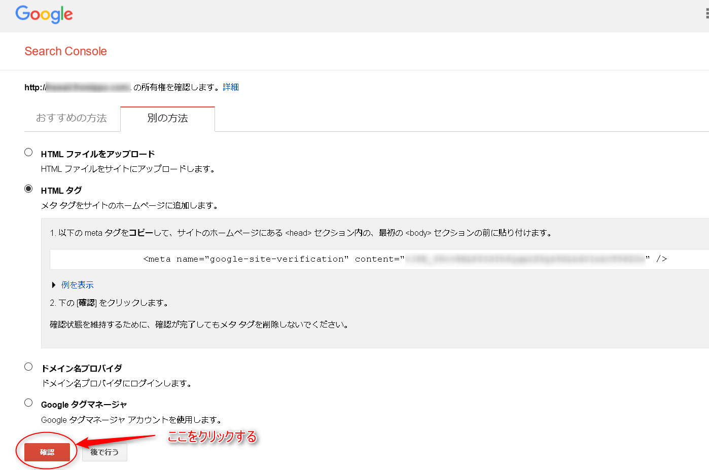 search console 確認ボタン