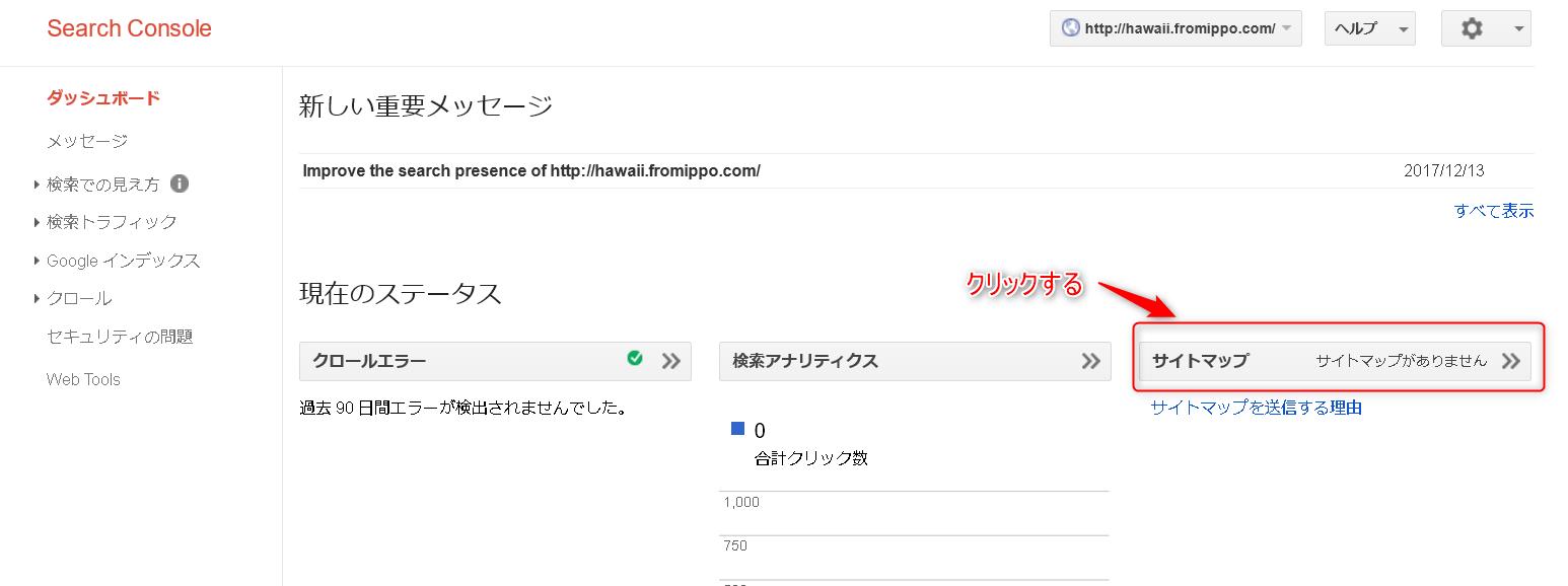 wordpressの有料テーマ アフィンガー のインストールと初期設定